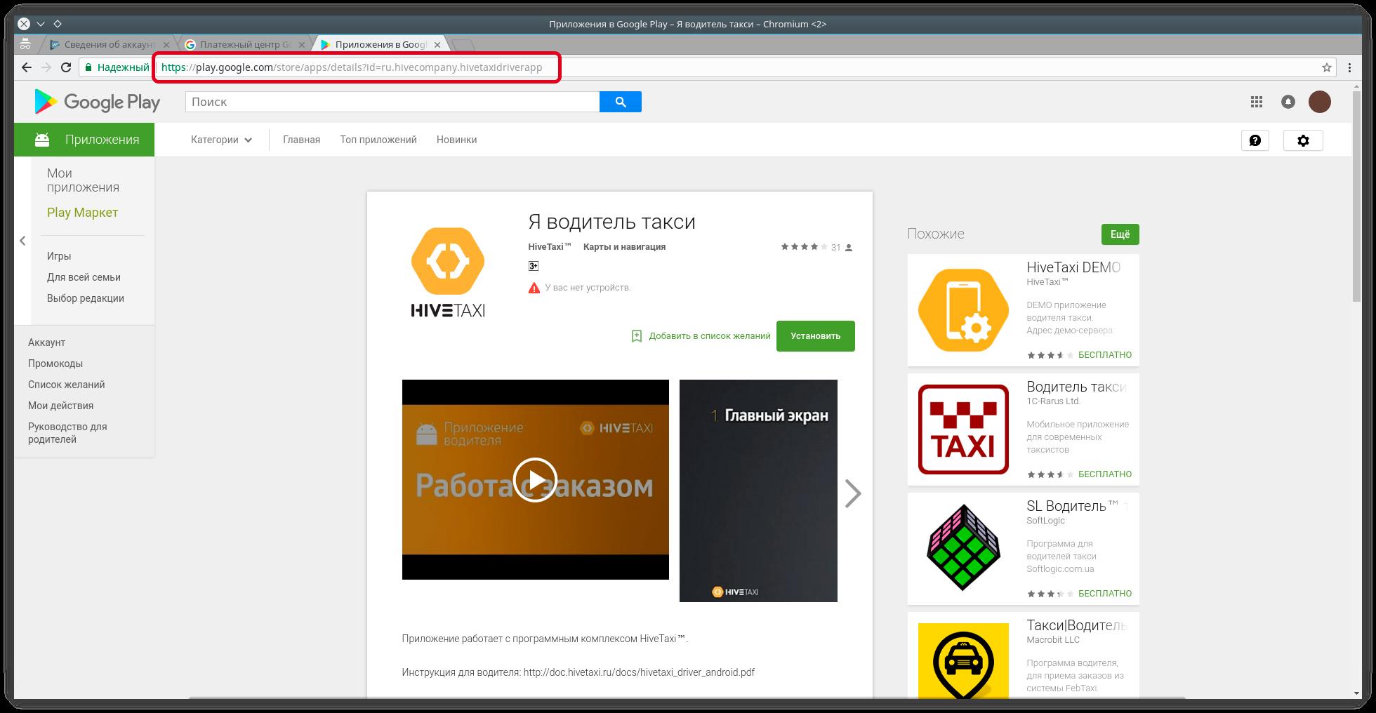 Как сделать ссылку на приложение в гугл плей